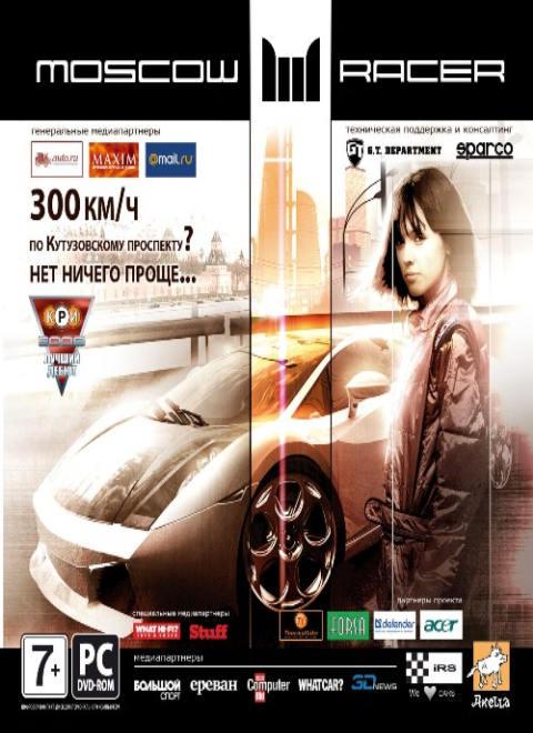 Название игры: Moscow Racer Дата релиза игры: 2009 Игровой жанр: Симулятор